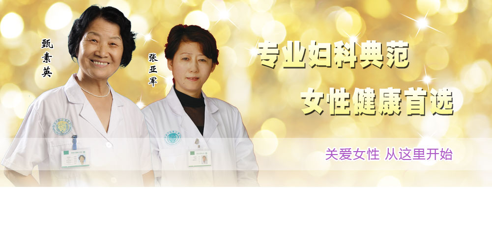亳州玛丽亚妇科医院
