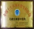 齐齐哈尔玛丽亚医院荣誉证书
